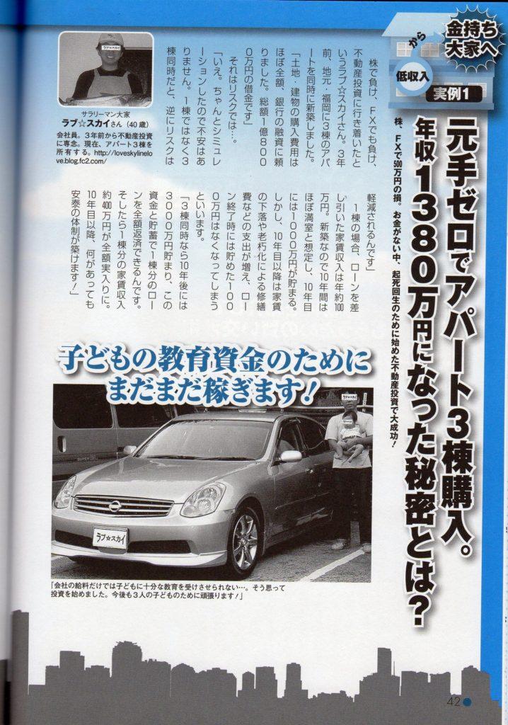 取材記事0402