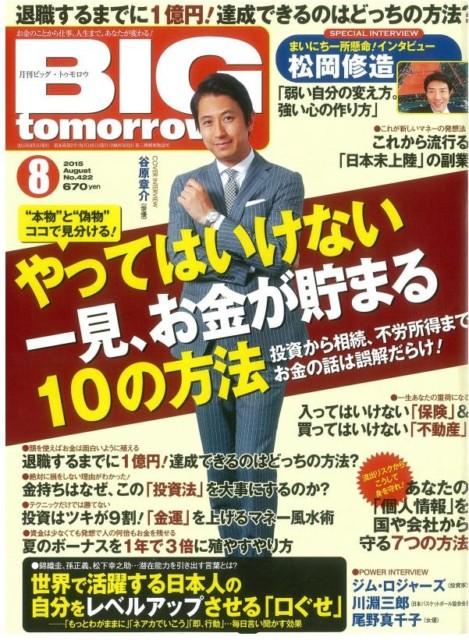 取材記事0601