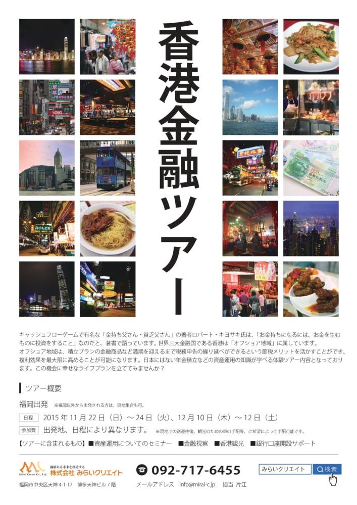 香港ツアー01