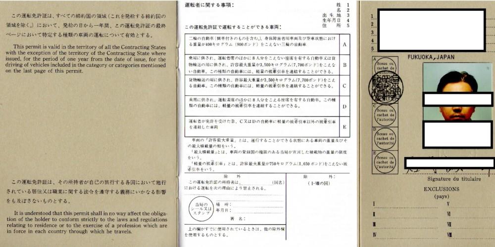 国際免許証02